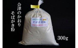 【送料無料対象】 【ネコポス対応】 そば掻き粉 600g (300g×2袋)(蕎麦ファーム阿部)