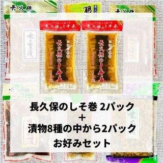 長久保のしそ巻30本×2パック と お好みの漬物2パック 計4パックセット(長久保食品)