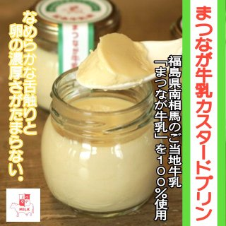 \10%OFF!/ まつなが牛乳カスタードプリン 80g×6個セット(いわきユナイト)<img class='new_mark_img2' src='https://img.shop-pro.jp/img/new/icons34.gif' style='border:none;display:inline;margin:0px;padding:0px;width:auto;' />