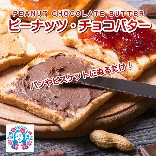 ピーナッツのつぶつぶ食感と控えめな甘さがクセになる! 「ピーナッツ・チョコバター」 100g(いわきユナイト)