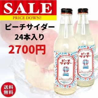 67%OFF!送料無料! 「ピーチサイダー」 340ml×24本入り(いわきユナイト)<img class='new_mark_img2' src='https://img.shop-pro.jp/img/new/icons24.gif' style='border:none;display:inline;margin:0px;padding:0px;width:auto;' />
