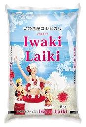 【送料無料対象】 Iwaki Laiki(いわきライキ)(いわき産コシヒカリ)5kg(相馬屋)<img class='new_mark_img2' src='https://img.shop-pro.jp/img/new/icons15.gif' style='border:none;display:inline;margin:0px;padding:0px;width:auto;' />
