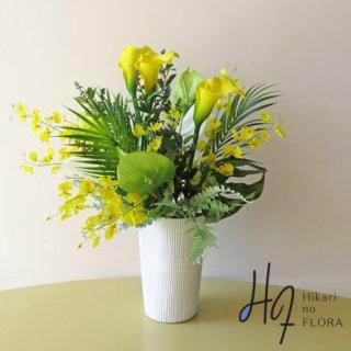 高級造花アレンジメント【ペルルラ】イエローとグリーンのグラデーションが、目に飛びこんでくる高級造花アレンジメントです。