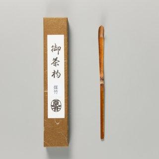 茶杓・煤竹