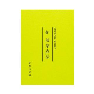 遠州流茶道 点法 教本1〜18刊