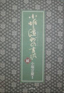 「続小堀遠州の書状」 小堀宗慶著