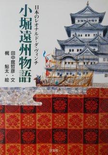 「絵本 小堀遠州物語」 田中舘哲彦・文 梶鮎太・絵