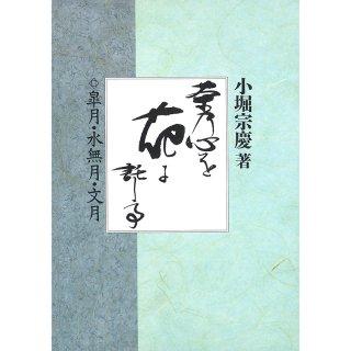 「茶乃心を花に託して」 1〜5刊(セット) 小堀宗慶著