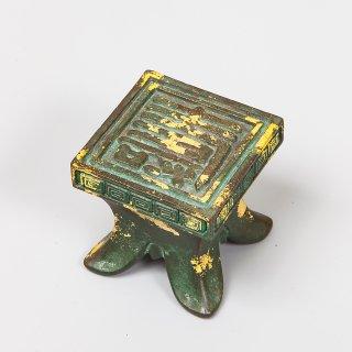 銅印 寿の字蓋置 般若勘渓作