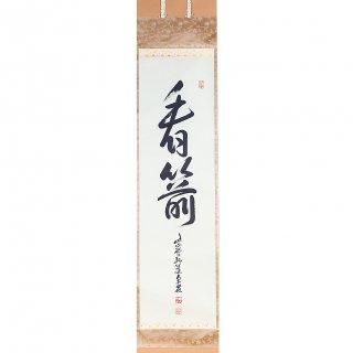 大徳寺孤蓬庵 18世小堀卓巖禅師筆 一行軸「看箭」