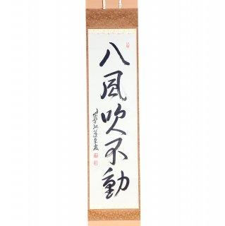 大徳寺孤篷庵 18世 小堀卓巖禅師筆 一行軸 「八風吹不動」