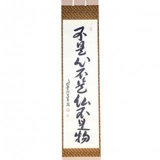 大徳寺孤篷庵 18世小堀卓巖禅師 筆 一行軸「不是心不是仏不是物」