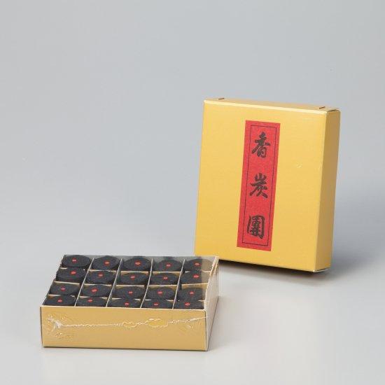 香炭団(中)20個入