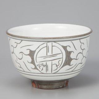 楽山窯 干支(子)掻落し茶碗
