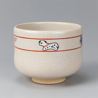 赤膚焼 干支茶碗「丙戌」 古瀬堯三作
