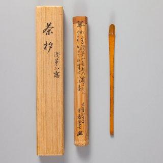 茶杓 京都孤篷庵17世 紫野實道和尚作 詩銘  「浅芽か露」