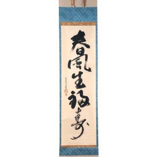 紅心宗慶宗匠筆 一行「春風生福寿」