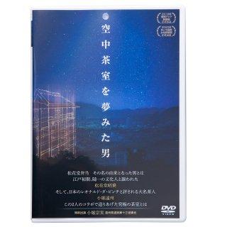 ★新作DVDタイトル 「空中茶室を夢みた男」