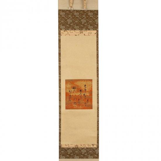 二世 大膳宗慶筆 色紙「遥かなる」の歌