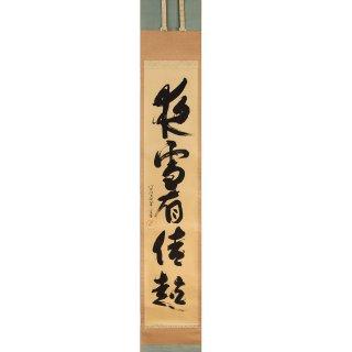 紅心宗慶宗匠筆 一行書「夜雪有佳趣」