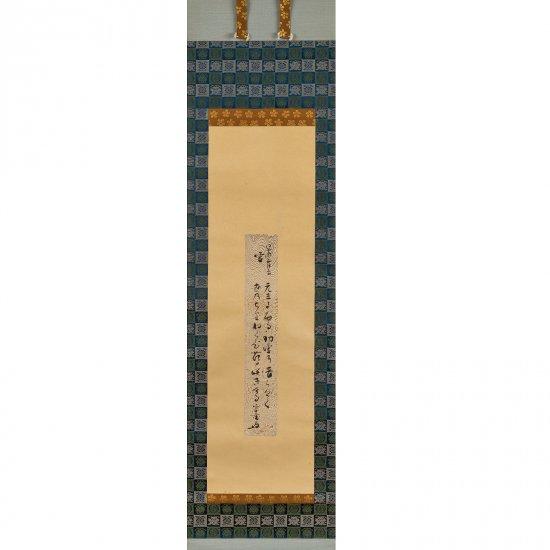 紅心宗慶宗匠筆 短冊表具「元三朝雪」
