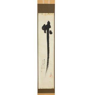 紅心宗慶宗匠筆 竪物「竹幾千代」