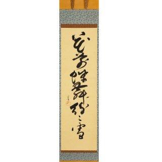 紅心宗慶宗匠筆 一行軸「花前蝶舞粉々雪」