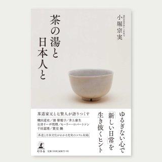 【新刊】「茶の湯と日本人と」 遠州茶道宗家十三世家元 小堀宗実著
