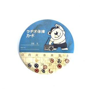 シロクマレトロ缶バッジ ラヂオ体操カード