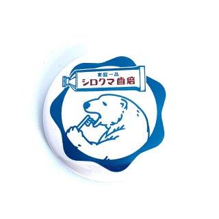 シロクマレトロ缶バッジ  シロクマ歯磨