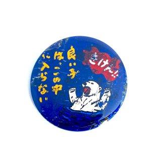 シロクマレトロ缶バッジ  立入禁止