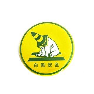 シロクマレトロ缶バッジ  交通安全