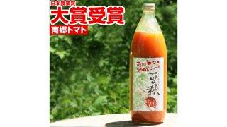 南郷トマト100%ジュース 夏秋【1000g1本単品】
