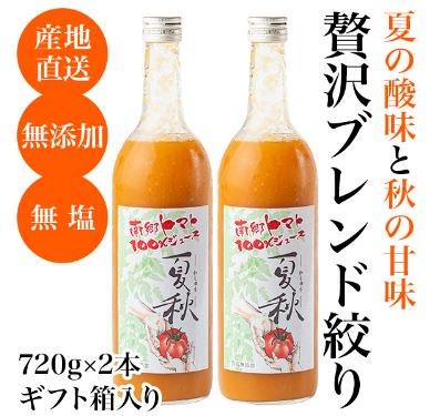【送料無料】南郷トマト100%ジュース夏秋720g【2本ギフトセット】