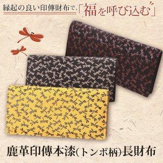 鹿革印傳本漆(トンボ柄)長財布(19−05)