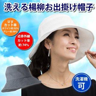 洗える楊柳おでかけ帽子