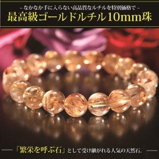 天然ルチルブレスレット(10mm珠)