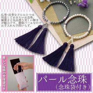 パール念珠(念珠袋プレゼント)