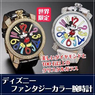 ディズニーファンタジーカラー時計
