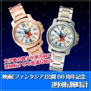 映画「ファンタジア」公開66周年記念 逆回転時計