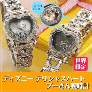 デリシャスハート プーさん腕時計