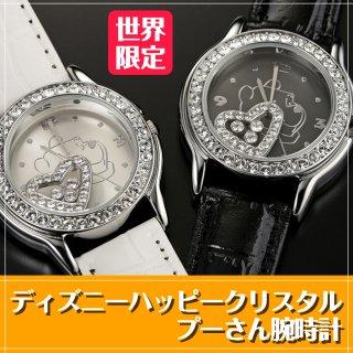 ハッピークリスタル プーさん腕時計