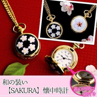 和の装い【SAKURA】懐中時計