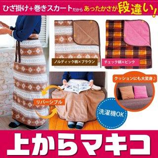 巻きスカート型ひざ掛け