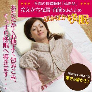 吸湿発熱繊維 おやすみベスト