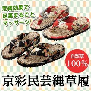 京彩民芸縄草履