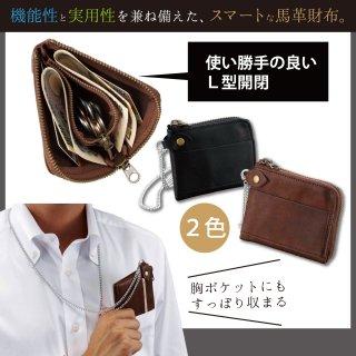 スマート馬革L型ミニ財布