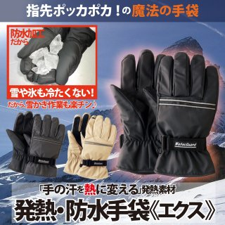 【東洋紡 発熱繊維使用】 発熱・防水手袋《エクス》