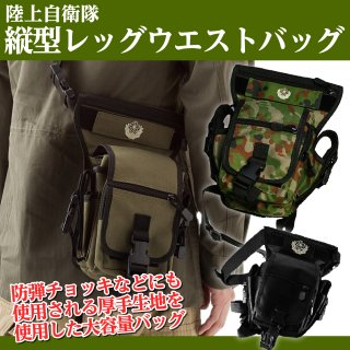 陸上自衛隊 縦型レッグウエストバッグ