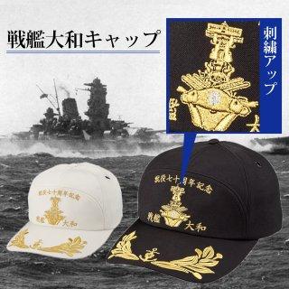 戦艦大和キャップ
